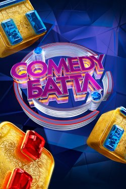 Comedy Баттл 2018 9 сезон 20 серия