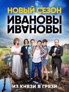 Ивановы-Ивановы 2018 3 сезон 21 серия