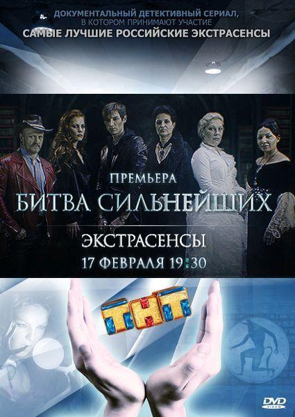 Экстрасенсы ведут расследование (ТВ) 2018 11 сезон 12 серия
